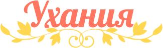 Ухания: Онлайн магазин за аромотерапия